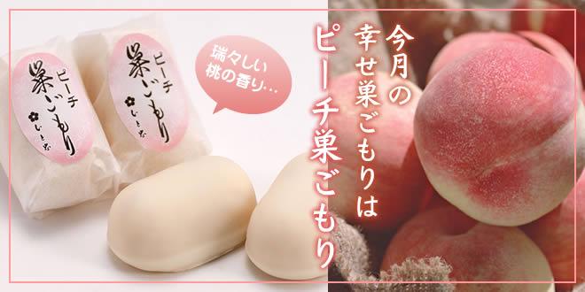 瑞々しい 桃の香り…ピーチ巣ごもり