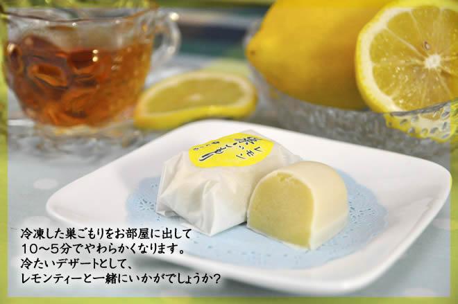 冷凍した巣ごもりをお部屋に出して 10〜5分でやわらかくなります。 冷たいデザートとして、 レモンティーと一緒にいかがでしょうか?。
