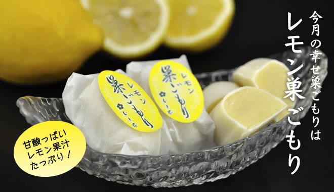 レモン巣ごもり