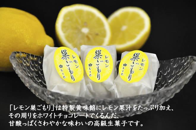 「レモン巣ごもり」は特製黄味餡にレモン果汁をたっぷり加え、その周りをホワイトチョコレートでくるんだ、甘酸っぱくさわやかな味わいの高級生菓子です。