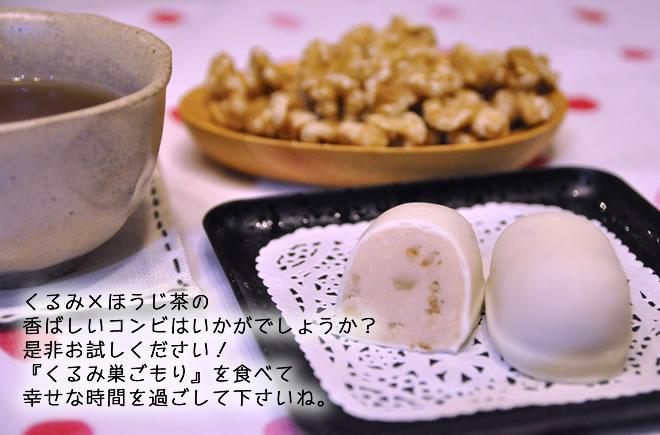 くるみ×ほうじ茶の 香ばしいコンビはいかがでしょうか? 是非お試しください! 『くるみ巣ごもり』を食べて 幸せな時間を過ごして下さいね。
