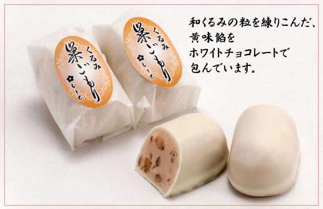 和くるみの粒を練りこんだ、 黄味餡を ホワイトチョコレートで 包んでいます。