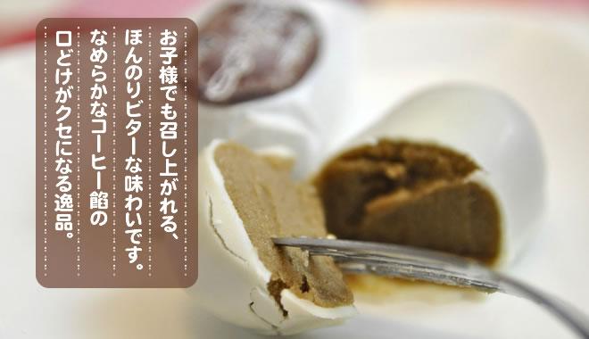 お子様でも召し上がれる、 ほんのりビターな味わいです。 なめらかなコーヒー餡の 口どけがクセになる逸品。