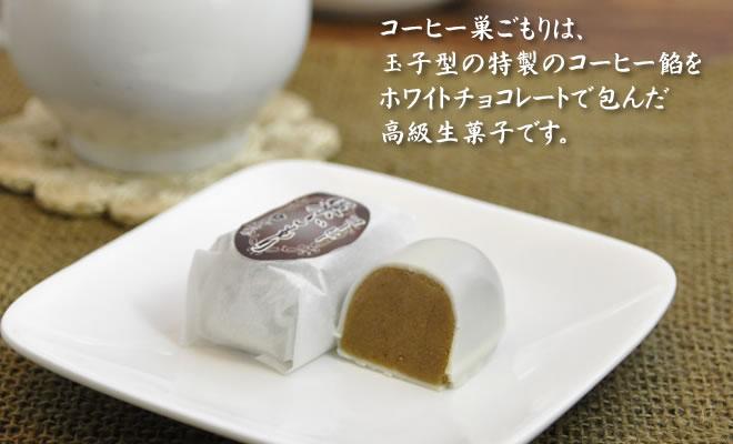 コーヒー巣ごもりは、 玉子型の特製のコーヒー餡を ホワイトチョコレートで包んだ 高級生菓子です。