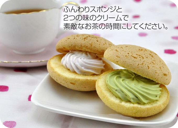 ふんわりスポンジと 2つの味のクリームで 素敵なお茶の時間にしてください。
