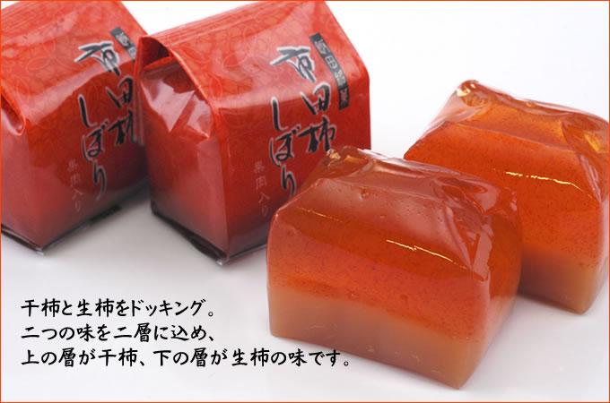 干柿と生柿をドッキング。 二つの味を二層に込め、 上の層が干柿、下の層が生柿の味です。