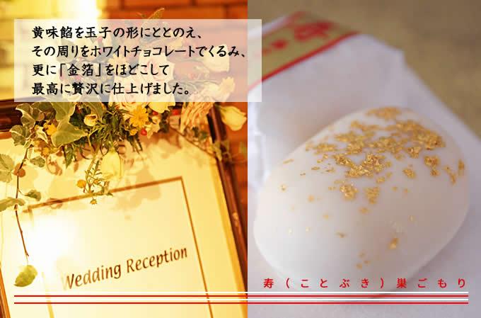 黄味餡を玉子の形にととのえ、 その周りをホワイトチョコレートでくるみ、  更に「金箔」をほどこして 最高に贅沢に仕上げました。