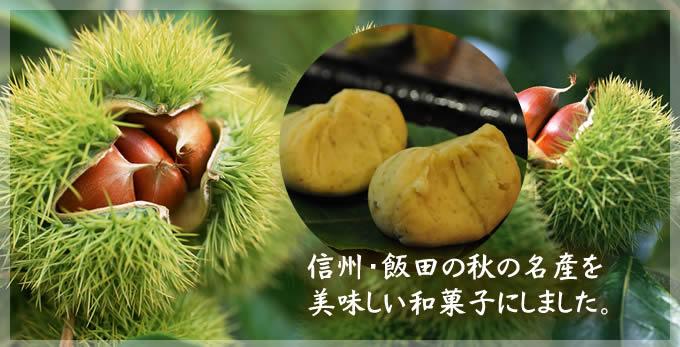 信州飯田の秋の名産を美味しい和菓子にしました