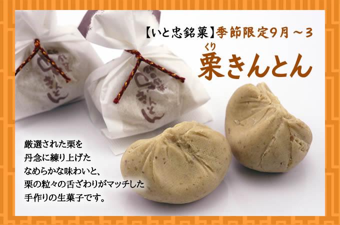 厳選された栗を 丹念に練り上げた なめらかな味わいと、 栗の粒々の舌ざわりがマッチした 手作りの生菓子です。