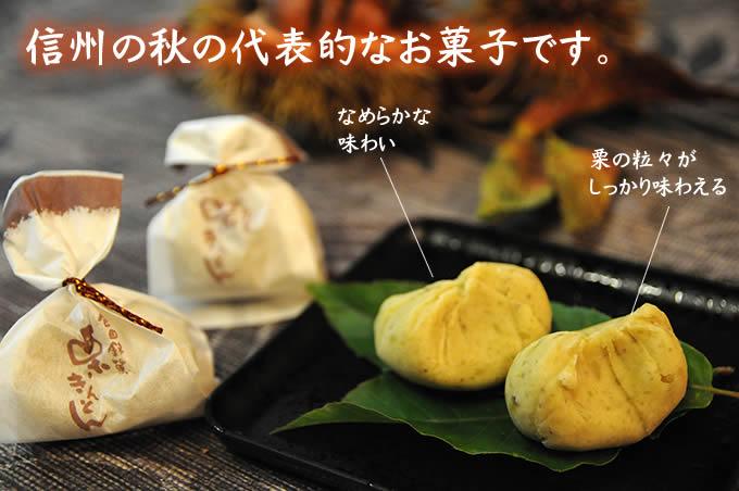 信州の秋の代表的なお菓子です。。