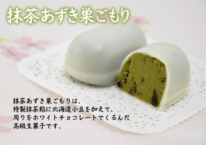 抹茶あずき巣ごもりは、 特製抹茶餡に北海道小豆を加えて、 周りをホワイトチョコレートでくるんだ 高級生菓子です。