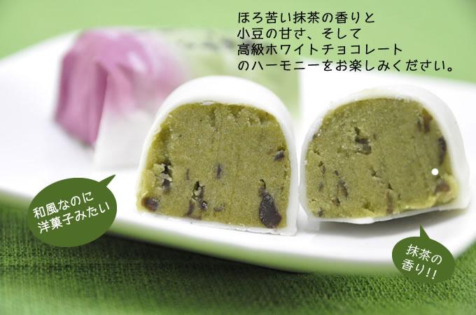 ほろ苦い抹茶の香りと 小豆の甘さ、そして 高級ホワイトチョコレート のハーモニーをお楽しみください。