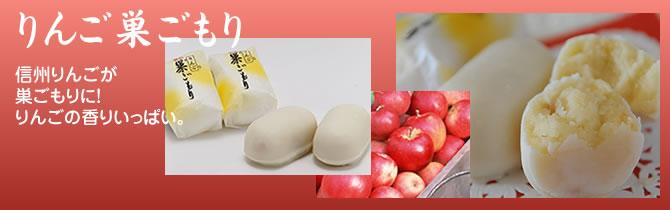 信州りんごが 巣ごもりに! りんごの香りいっぱい。