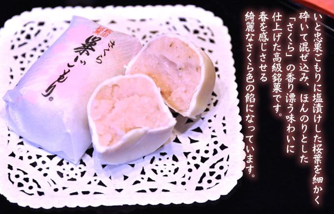 塩漬けした桜葉の塩味と ホワイトチョコレートの甘さが、 絶妙なバランスのとれた 味わいになっています。