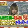 「いきなり黄金伝説」駒ヶ根サービスエリアの人気ベスト4にいと忠巣ごもりが!