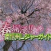 NBS長野放送「春爛漫!!南信州レジャーガイド」