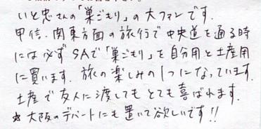 ☆大阪のデパートにも置いて欲しいです!!