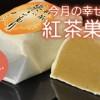 茶葉の芳醇な香り漂う『紅茶巣ごもり』 \4月限定販売スタート/