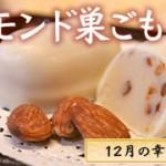 【12月限定】ローストされたアーモンドの香ばしさ★アーモンド巣ごもり