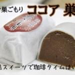 3月限定★ほっこり「ココア巣ごもり」販売開始!