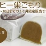【11月限定!】褐色をホワイトが包む『コーヒー巣ごもり』
