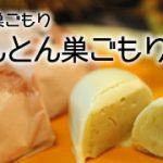 【秋季限定】『栗きんとん巣ごもり』販売スタート!