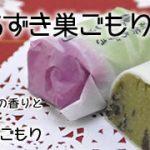 冬季限定『抹茶あずき巣ごもり』販売スタート!