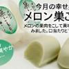 【5月限定】爽やかな甘さ『メロン巣ごもり』販売スタート!