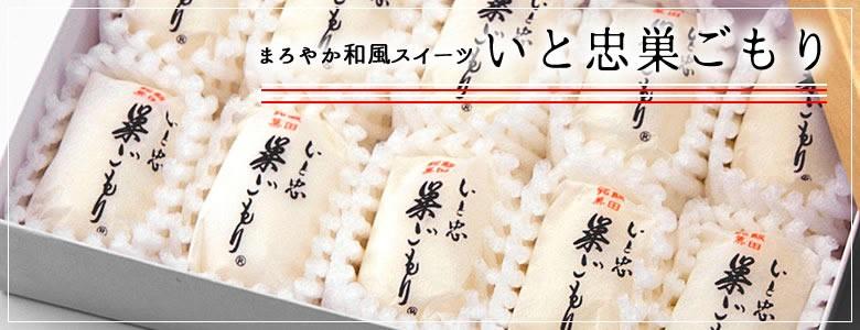 いと忠巣ごもりは、まろやかな黄味餡をホワイトチョコレートでコーティングした新しい形の和風スイーツです。