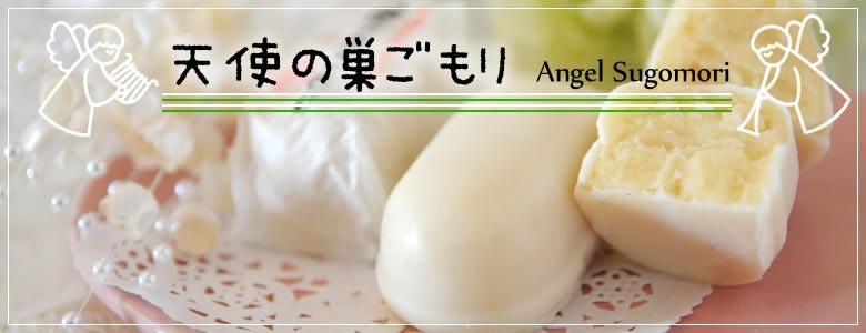 甘さを抑えたけど、美味しさはそのままに・・・「天使の巣ごもり」は、低カロリー上品で味わい深い巣ごもりです。
