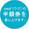 """新商品「oeuf ウフ」の""""つぶやき""""キャンペーン"""