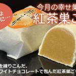 4月限定★芳醇な紅茶の香り漂う『紅茶巣ごもり』★販売スタート!