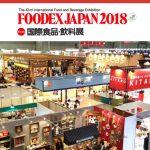 いと忠が「FOODEX JAPAN 2018」に出展しました