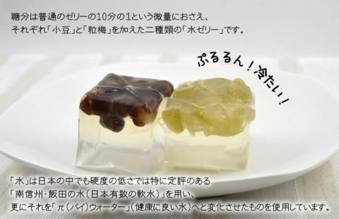 いと忠銘菓「南信州の水ゼリー」(小豆・粒梅)