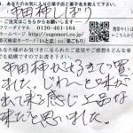 市田柿しぼり
