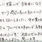長野県に嫁いで初めて口にしました