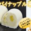8月限定☆夏の味♪『パイナップル巣ごもり』販売スタート!