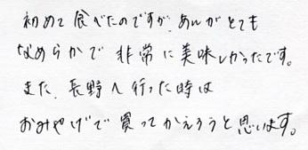 長野へ行った時はおみやげで