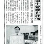 【新聞掲載】施設の衛生管理を評価され県知事表彰を受賞しました