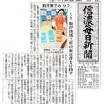 新商品「oeuf ウフ」が新聞に取り上げられました