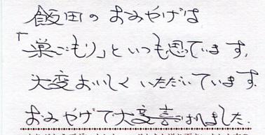 飯田のおみやげは「巣ごもり」