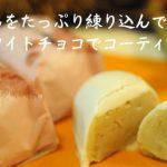 【秋季限定】贅沢な味『栗きんとん巣ごもり』販売スタート!
