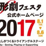 飯田市にて、「いいだ人形劇フェスタ2017」開催!