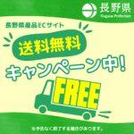 『長野県産品ECサイト 送料無料キャンペーン』開催中!