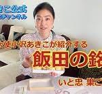 歌手・小沢あきこさんが、いと忠の巣ごもりをユーチューブで紹介してくださいました。