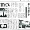 【新聞掲載】異業から和菓子の道へ