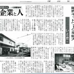 【新聞掲載】販売販売ネットワークを拡大