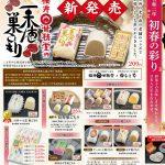 いと忠「お正月の上生菓子」販売中!