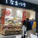「信州・飯田 老舗店のおいしい 大集合!」in ららぽーと名古屋みなとアクルス しなまつり