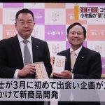 新商品『栗あん巣ごもり』記者会見の様子 長野放送にてニュース放映されました